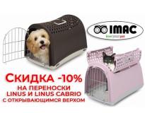 Чёрная пятница Royal Canin -15% на корма для кошек 10 кг