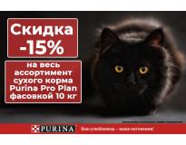 -15% на Сухой корм для кошек 10кг Purina Pro Plan